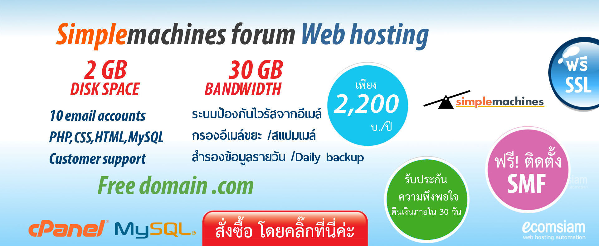 smf : simple machines forum web hosting thailand -เว็บโฮสติ้งไทย ฟรีโดเมน ฟรี SSL - web-hosting-thailand-free domain-smf : simple machines forum web hosting-banner